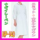 NP-140 女性 ケアガウン ナガイレーベン NAGAILEBEN NP140 ホワイト【白衣】医療白衣 看護白衣