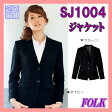 『SJ1004 制服 女子ブレザー ジャケット FOLK フォーク ヌーヴォ【事務服】女性制服 ユニフォーム