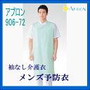 906-72 白衣 男性 カゼン メンズ予防衣 介護 医療 KAZEN カゼン 906-70 ホワイト 医療白衣 看護白衣 病院白衣