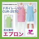 CUR-2570 ナガイレーベン クレージュ エプロン CUR2570 NAGAILEBEN 白衣 医療白衣 看護白衣 病院白衣