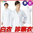 【即日出荷できます】女性用 白衣 白衣 男性用白衣 長袖白衣 半袖白衣 診察衣 診療