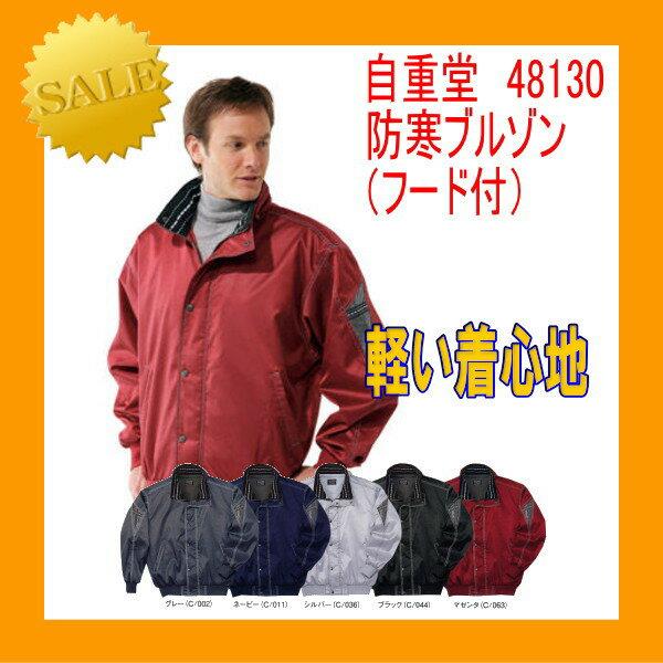 防寒服 作業着 作業服 48130 自重堂 防寒ブルゾン ブルゾン フード付き【防寒】男子ジャンバー