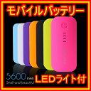 5600mAhモバイルバッテリー携帯電池ライト付7色ピンク・オレンジ・ホワイト・パープル・ブルー・ブラック・イエローポケモンGOiPhone
