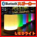 ブルートゥースBluetoothスピーカー夜間ナイトカラフルLEDカラー照明AUX、Micro SDカード対応