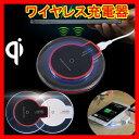 Qi チー ワイヤレス 充電器 スマホチャージャー iPhone8 iPhoneX Qiチー 規格準