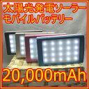 ソーラー太陽光発電20000mAhモバイルバッテリーライト付2台同時充電可4色 ブルー・ブラック・シルバー・レッド太陽光発電20LEDポケモンGOiPhone