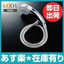 【あす楽】INAX LIXIL・リクシル シャワーバス水栓 【BF-SB6B(1.6)】 エコフル多機能シャワー 取替用シャワーヘッド 【BFSB6B1.6】[蛇口][新品]【RCP】
