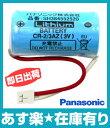 【あす楽】パナソニック Panasonic 火災警報器専用リチウム電池 CR-2/3AZ 【SH384552520】