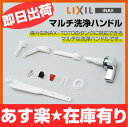 【あす楽】INAX LIXIL・リクシル 【TF-10A】 修理マルチパーツシリーズ マルチ洗浄ハンドル TOTOにも対応[新品]【RCP】