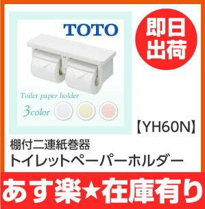 トイレットペーパー ホルダー ランキング