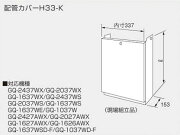 ノーリツ 【H33-K(600)】 配管カバー[新品]【RCP】