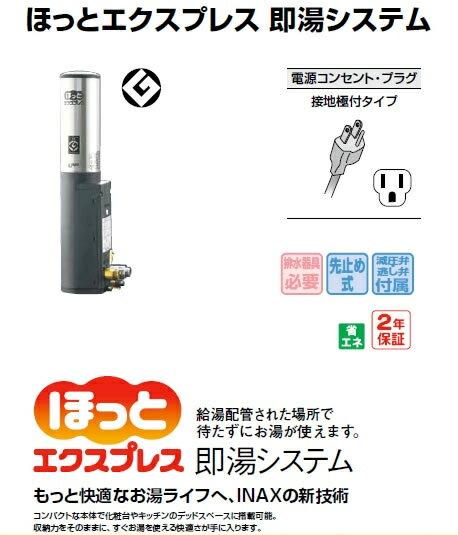 INAX LIXIL・リクシル 小型電気温水器 即湯システム 2L 【EG-2S2-MK】 ほっとエクスプレス 住宅向け キッチン用(2インチ)グランピアッセ・イスト・i600用[新品]【RCP】
