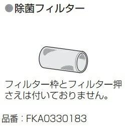 パナソニック Panasonic 次亜塩素酸 空気清浄機 ziaino (ジアイーノ) 除菌フィルター FKA0330183