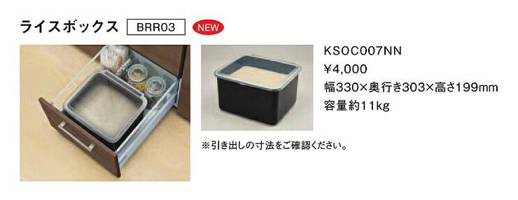 TOTO オプション ライスボックス 【KSOC007NN】 システムキッチン ミッテ 引き出し用オプション※(KSOC001NNの後継品)[新品]【RCP】