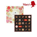 メリーチョコレートグレイシャスファンシーチョコレート25個入バレンタインチョコレートギフト