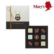 メリーチョコレート 義の者 9個入 期間限定商品
