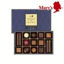 メリーチョコレートエスプリドメリー15個入チョコレート詰合せ