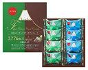 12月28(土)以降のお届けになります他の商品と同梱はできません富士山ミニチュアクランチチョコレート(抹茶&ミルク) 8個入