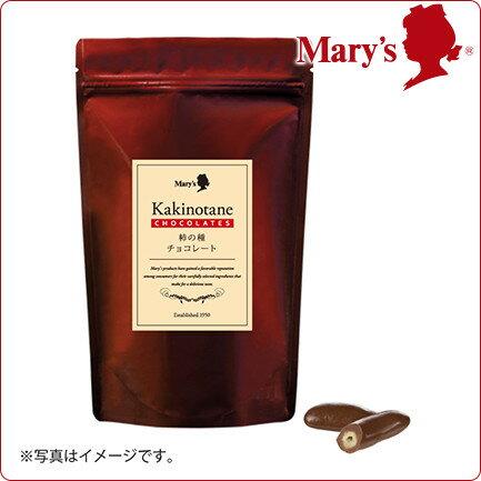 メリーチョコレート 柿の種チョコ 500g