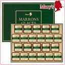 メリーチョコレートマロングラッセ22個入栗お菓子洋菓子ギフトプレゼントスイーツ