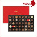 メリーチョコレートファンシーチョコレート 40個入お菓子詰め合わせ子供洋菓子母の日ギフトプレゼントスイーツ2018