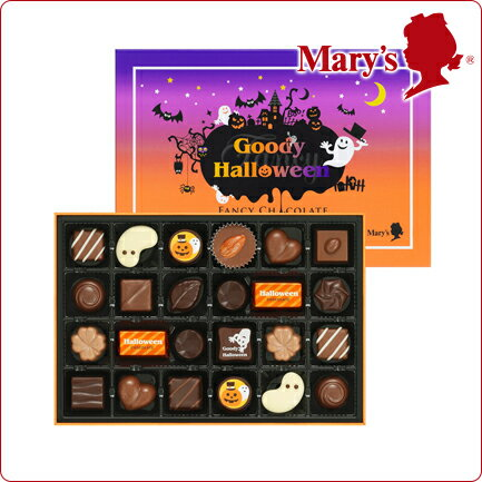 お菓子詰め合わせハロウィンファンシーチョコレート24個入2017Halloweenハロウィーンイラス