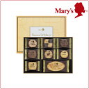 メリーチョコレートサヴールドメリー22枚入お菓子詰め合わせ子供洋菓子母の日ギフトプレゼントスイーツ2018