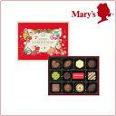 メリーチョコレート クリスマスファンシーチョコレート 12個入