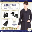 【お受験スーツセット】お受験ママを応援!濃紺スーツプレミアムフォーマルセット/濃紺