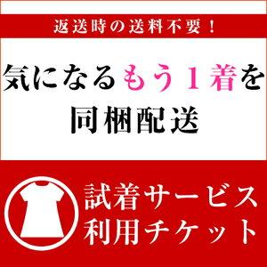 サービス チケット ブラックフォーマル・カラーフォーマル