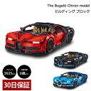 ブガッティ シロン ビルディング ブロック レゴテクニック互換ブロック The Bugatti Chiron 車 スーパーカー おもちゃ プレゼント ギフ..