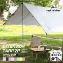 タープ タープテント 2個セット 簡単拡張 防水 UVカット...