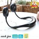 ネックファン ハンズフリー 首かけ 扇風機 USB 充電式 ...