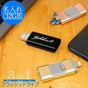USBメモリ 32GB スマホ対応 名入れ 3way USB...