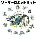 ロボット 工作キット ソーラーロボット 13in1 DIY 日本語説明書付き 組み換え可能 知育 教育 学習 おもちゃ 玩具 プラモデル ラジコン プレゼント ギフト 電子工作 知育玩具 人気 おすすめ 車 船 教材 男の子 女の子 バースデー 誕生日 クリスマス 送料無料