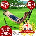 ハンモック 室内 自立式 【送...
