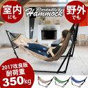 ハンモック 室内 自立式 【送料無料 ハンモック 自立 人気 ロング チェアー スタンド 耐荷重35
