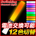【送料無料】 ペンライト 12色切替 LED コンサートライト スティックライト ルミカライト コン