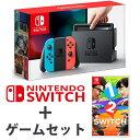 今だけセット! ニンテンドースイッチ スイッチ本体【新品】Nintendo Switch Joy-con 【ネオンブルー ネオンレッド 送料無料 任天堂 ニンテンドー スイッチ 本体 Joy-Con(L) ネオンブルー・Joy-Con(R) ネオンレッド 1-2-Switch セット カセット ゲーム パッケージ版】