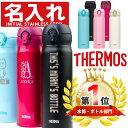 名入れ対応!! サーモス 水筒 500ml JNL-502 THERMOS タンブラー ボトル 真空断熱ボトル ステンレスボトル カバー 溶けない氷 子供水筒
