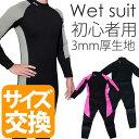 ウェットスーツ 【3mm メンズ ウエットスーツ ファスナー...
