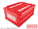 DRESS ドレス コンテナ レッド 防水 車載用 箱 バッグ ケース リール 竿 ロッド ルアー 小物などの携帯に! 【おもしろ 雑貨 おもしろ雑貨 MARZ】