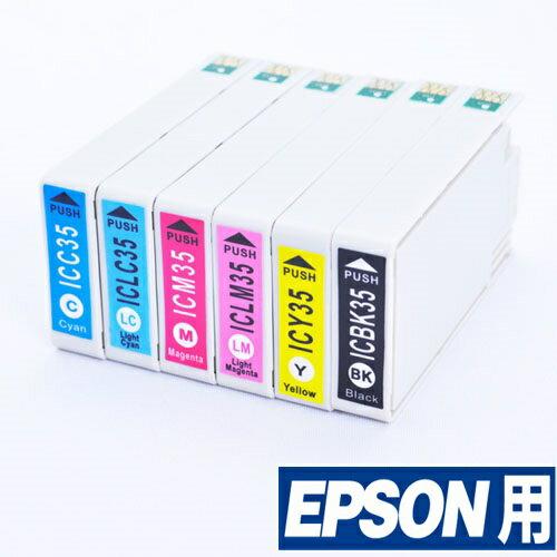 12月は日曜も出荷 EPSON (エプソン) ic35 対応 互換インクICBK35(ブラック) ICC35(シアン) ICM35(マゼンタ) ICY35(イエロー) ICLC35(ライトシアン) ICLM35(ライトマゼンタ)年賀状 年賀はがき 】