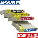 【ゆうメール便対応】EPSON (エプソン) ic46 対応 互換インク プリンター ICBK46(ブラック) ICC46(シアン) ICM46(マゼンタ) ICY4..