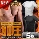 加圧シャツ5枚セット 加圧インナー 加圧下着 【メンズ 男性 Tシャツ 半袖 ランニング