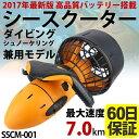 シースクーター 【SSCM-001 スキューバ シュノーケル ダイビング 素潜り 潜水 プール