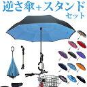 ハンズフリー 逆さ傘 傘スタンドセット 折りたたみ傘 折り畳...