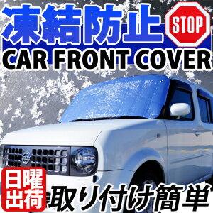 12月は日曜も出荷送料無料フロントガラスサンシェード凍結防止カバーカー車用サンシェード夏・冬両用日よ