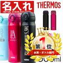 サーモス 水筒 500ml JNL-502 【名入れ対応 THERMOS タンブラー ボトル 真空断熱ボトル ス