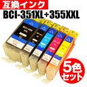 【送料無料】 プリンター インク キャノン CANON BCI-355XXLBK BCI-351 インクカートリッジ 互換インク BCI-355XXL+351XL/5MP 5色セット インク キャノン チップ付 年賀状 プリント 宛名印刷 宛名プリント 送料無料 】